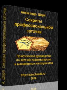 """А. Шарп """"Секреты профессиональной заточки"""""""