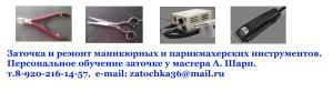 Ремонт маникюрного аппарата, фена, машинки для стрижки