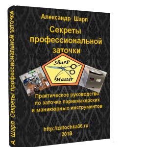 Учебник по заточке маникюрных, парикмахерских инструментов