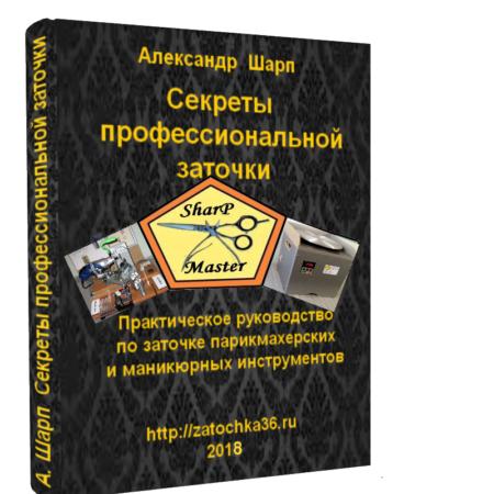 Книга А.Шарп «Секреты профессиональной заточки