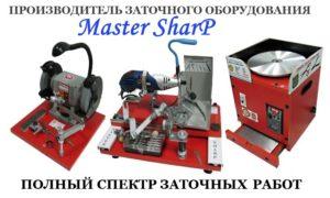 Заточное оборудование от производителя