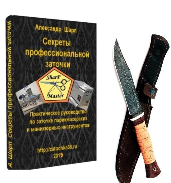 Видео курс по заточке ножей(кухонных, охотничьих)