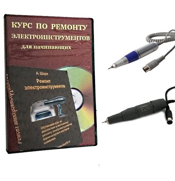 Ремонт ручки маникюрного аппарата(обучающий видеокурс)
