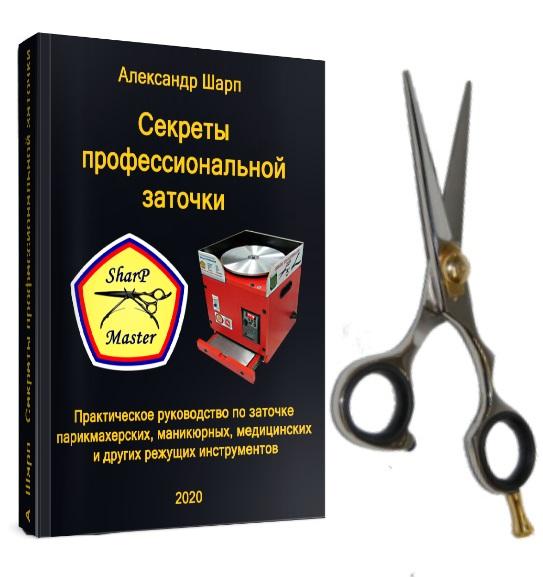 Видео курс по заточке парикмахерских ножниц