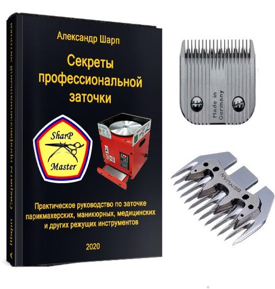 Видео курс по заточке ножей машинок для стрижки(волос, животных)