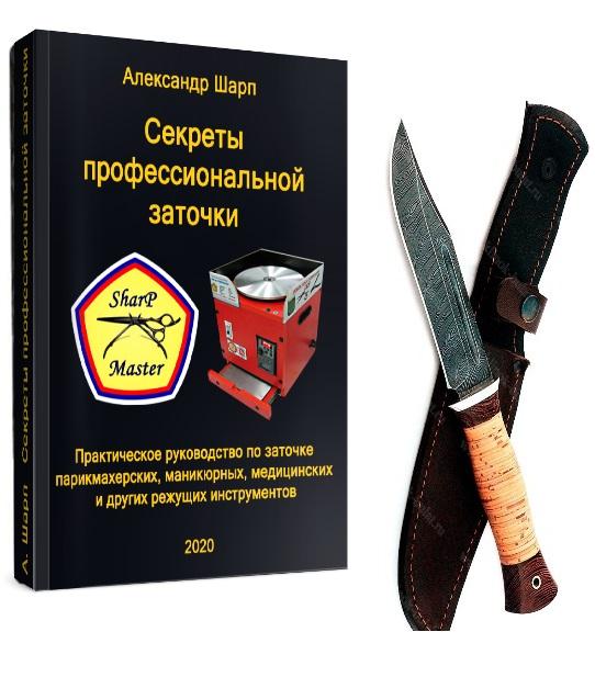 Видеокурс по заточке ножей