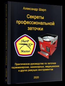 Книга А.Шарп по заточке