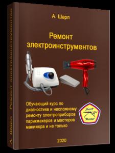 Обучающий курс по ремонту электроинструментов