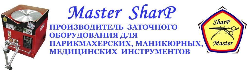 Компания производитель заточного оборудования Master SharP