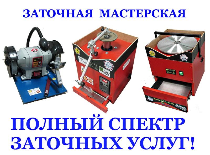 Заточное оборудование мастера Шарп
